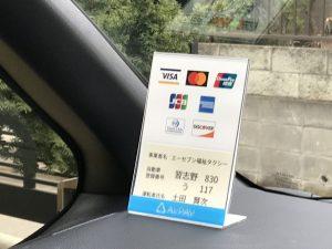 エアペイクレジット決済